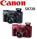 名揚數位 CANON PowerShot SX720 HS 超廣角 40倍變焦 公司貨 (分12/24期)