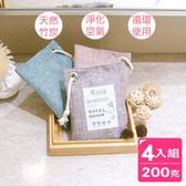 【AXIS 艾克思】空氣清新淨味竹炭包200克_4入除臭調節濕度