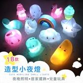 可愛造型 小夜燈【HNL8B1】柔光助眠展示裝飾燈床頭燈居家擺飾療癒小物玩具交換禮物LED燈 #捕夢網
