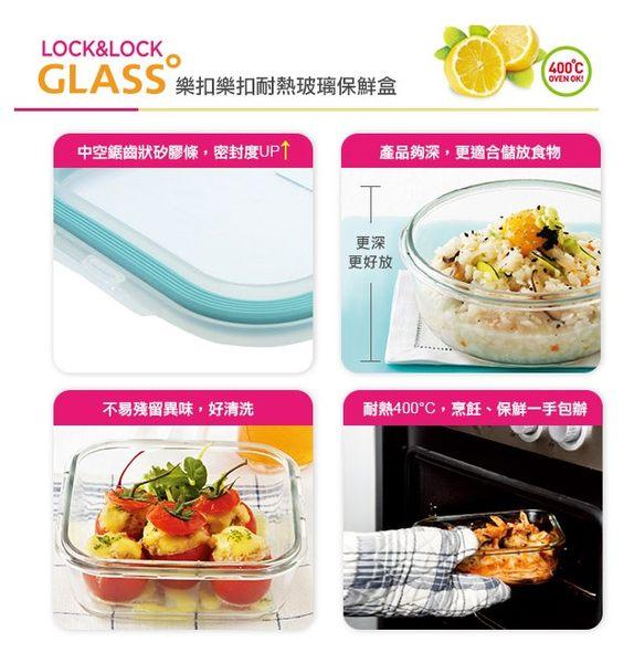 樂扣樂扣微波烤箱玻璃保鮮盒730ml長方型密封盒LLG430便當盒副食品保存盒-大廚師百貨