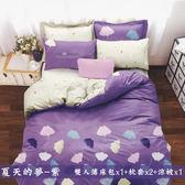 柔絲絨5尺雙人薄床包涼被 4件組「夏天的夢-紫」《Life Beauty》