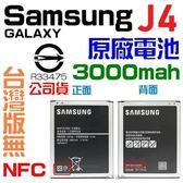 Samsung Galaxy J7 J700 J4 2018 原廠電池 3000mah 正原廠 J7008 公司貨 台灣保固【采昇通訊】