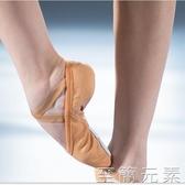 舞蹈練功鞋女軟底成人肉色舞鞋小茉莉顯腳背專業古典民族芭蕾舞鞋 雙十二全館免運