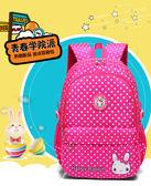 小學生書包可愛公主波點兔子書包3 6 年級雙肩兒童背包大號708