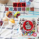 馬來西亞 BIG TOP 綜合味薄荷海鹽棒棒糖 (15入) 144g 薄荷海鹽棒棒糖 海鹽 薄荷 糖果