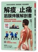 解痠止痛,筋膜伸展解剖書:全體幹32項拉筋全伸展,有效鬆筋解鬱,...【城邦讀書花園】