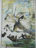 【書寶二手書T9/一般小說_CRH】月族II_今村恭子,  麥盧寶全
