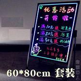 電子熒光板彩門LED手寫熒光板6080廣告板發光板廣告牌電子黑板螢光板 igo街頭潮人