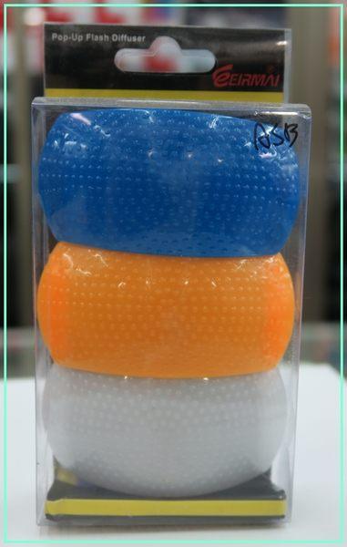 三色內閃柔光罩 藍 橘 白 D5500 D750 760D 80D 特惠價 99元