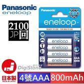 國際 Panasonic eneloop 4號800mAh(Min.750mAh) 低自放鎳氫充電池(可充電2100次)x12【日本製造/平行輸入】