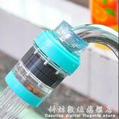 家用水龍頭過濾凈水器過濾嘴 WD科炫數位