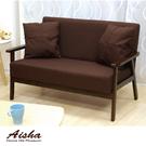 布沙發 / 雙人座沙發 木作沙發 北歐沙發 (座椅胡桃色)S8001-2【愛莎家居】