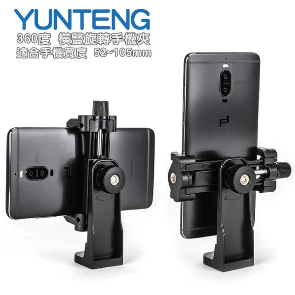 雲騰 360度手機夾 橫向 直向 直播神器 自拍神器 可搭配自拍桿 三腳架