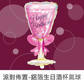 珠友 DE-03138 派對佈置-鋁箔生日酒杯氣球汽球/浪漫歡樂場景裝飾/會場佈置