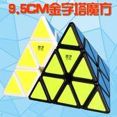 魔方格金字塔魔方正三角形四面貼紙異形三階魔方速擰 全館88折