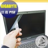 【Ezstick】技嘉 GIGABYTE P15F 專用 靜電式筆電LCD液晶螢幕貼 (可選鏡面或霧面)