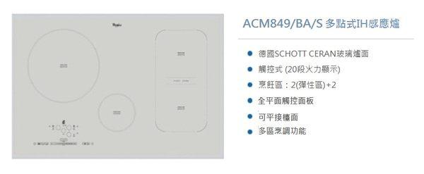 Whirlpool 美國 惠而浦 ACM849/BA/S 多點式IH四口感應爐 (230V)【零利率】