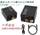 【生活家購物網】數位光纖/同軸轉類比音頻 轉換器 SPDIF 解碼器 DVD 藍光機 PS4轉3.5mm音源孔