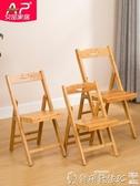 板凳楠竹可折疊小板凳靠背折疊椅子便攜式馬扎戶外釣魚小凳子矮凳家用LX爾碩數位