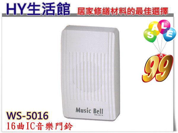 16曲IC音樂門鈴WS-5016《配線式電鈴 有線電鈴》台灣製造