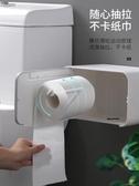 衛生紙盒衛生間紙巾廁紙置物架