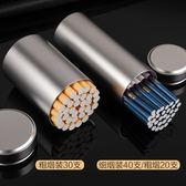 全館83折 細煙40支裝細支便攜20支煙盒男女防水防潮密封創意鋁合金香菸
