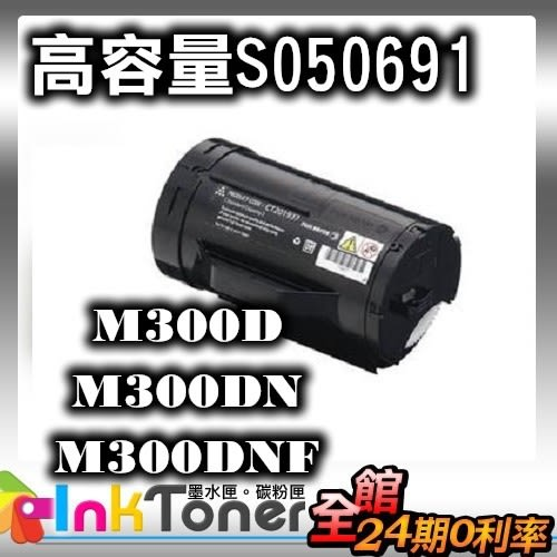EPSON 愛普生 S050691 相容碳粉匣(黑色)一支 適用M300d/M300dn/M300dnf