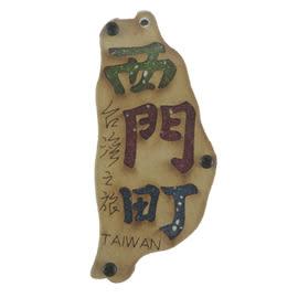 【收藏天地】台灣紀念品*寶島造型木質冰箱貼-西門町