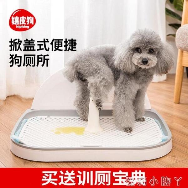 狗狗便盆尿狗廁所盆泰迪貴賓小型犬中型大型犬金毛幼犬小大號寵物 NMS蘿莉新品