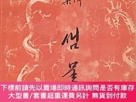 二手書博民逛書店罕見泉水(1967年青霞閣初版,作者簽名本,趙雲第1詩集)Y457596 阿拉丁(默