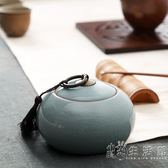 粗陶紫砂茶葉罐小陶瓷罐茶罐 茶葉盒茶葉包裝盒家用茶具   聖誕節歡樂購