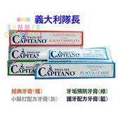 義大利隊長 PASTA del CAPITANO 牙膏 4款可選75ml -HC【K4005030】