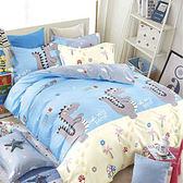 100%精梳純棉 單人床包涼被三件組 可愛龍龍