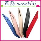 HUAWEI nova3 nova3i 好色系列背蓋 磨砂手機殼 簡約素色保護套 全包邊手機套 PC保護殼 輕薄硬殼