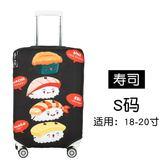 行李箱保護套拉桿箱包套旅行防塵彈力罩20/24/26吋/30吋 GY307『寶貝兒童裝』
