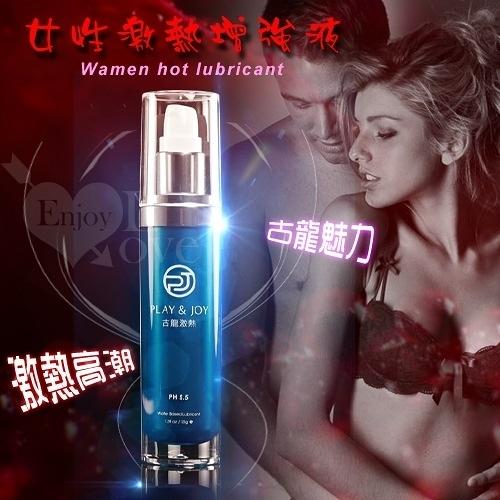 情趣用品 台灣製造 Play&Joy狂潮‧女性專用 - 古龍激熱加強液 35g 愛的蔓延