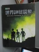 【書寶二手書T5/科學_WGT】世界神秘現象_曾麒穎