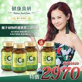 【買3送1】健康食妍 離子植物鈣 優惠組【新高橋藥妝】