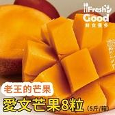 【鮮食優多】老王的芒果‧愛文芒果8粒(5斤/箱)