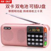 收音機新款便攜式老年人迷你袖珍可充電fm小廣播半導體隨身聽 【萬聖節推薦】