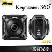 Nikon KeyMission 360 運動攝影/環景 4/30前登錄送手機讀卡機+萬用包+萬用轉接環 國祥公司貨