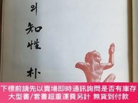 二手書博民逛書店罕見【初高中】新一天的池城 樸宗洪 清文士 1962年Y457596 ??? ??? ??? ??? 出版1