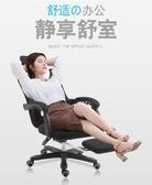 電競椅家用可躺升降游戲椅網布座椅轉椅人體工學椅子電腦椅 YXS 【快速出貨】