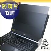 【Ezstick】12吋寬 (16:9 ) 筆記型電腦防窺保護片 ( 防窺片 ) 尺吋 276*156mm