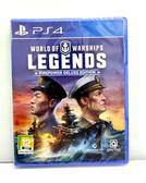 PS4 戰艦世界 傳奇 World of Warships 簡中英文版