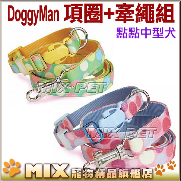 ◆MIX米克斯◆日本Doggyman.項圈+牽繩組【點點中型犬】20kg內犬用,專利插扣及扣環,不易鬆脫