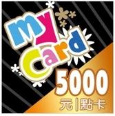 【綠蔭-全店免運】點數卡-MyCard 5000點