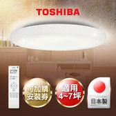 TOSHIBA 4-7坪 星空 LED遙控 吸頂燈 LEDTWTH61GS