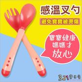 嬰兒餐具副食品餵食軟頭感溫湯匙叉子組2只裝-321寶貝屋