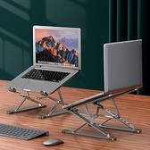 電腦支架 筆記本電腦支架鋁合金懸空折疊便攜式護頸椎桌面增高支撐底座